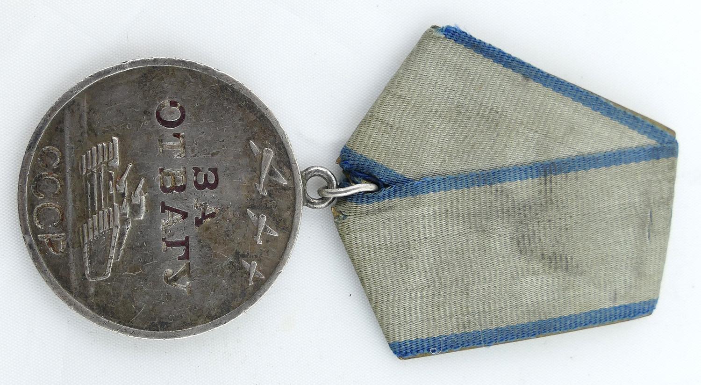 soviet_medal_for_valor